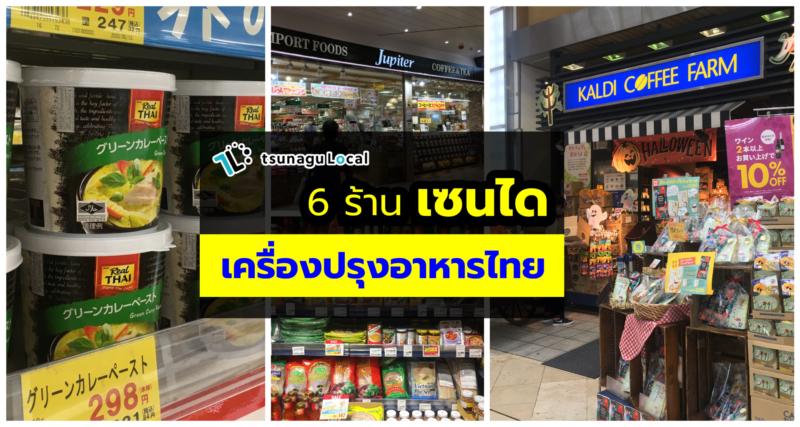 shops-for-thai-seasonings-in-sendai