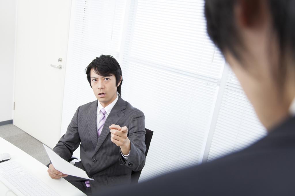 power harassment angry supervisor
