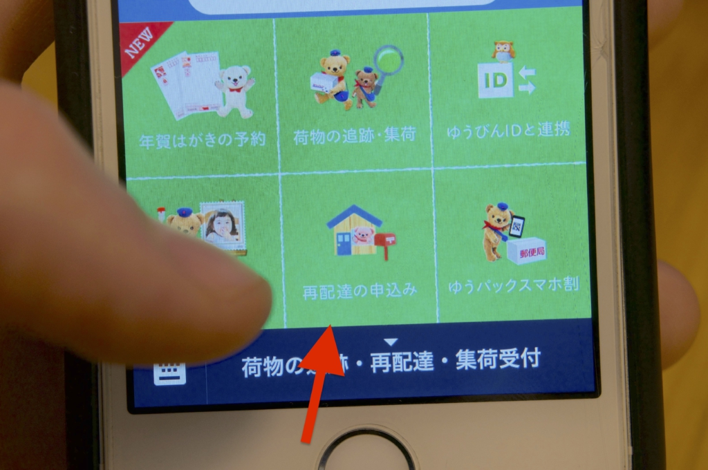 Japan Post Redelivery button LINE