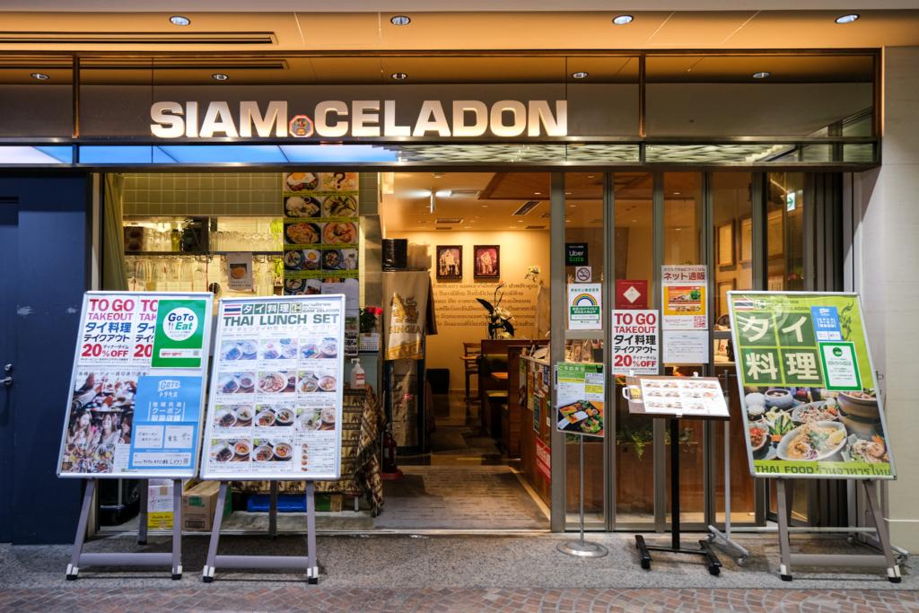 สยามศิลาดล siamceladon tokyo