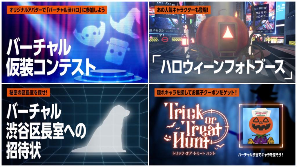Halloween in Shibuya interactive events flyers