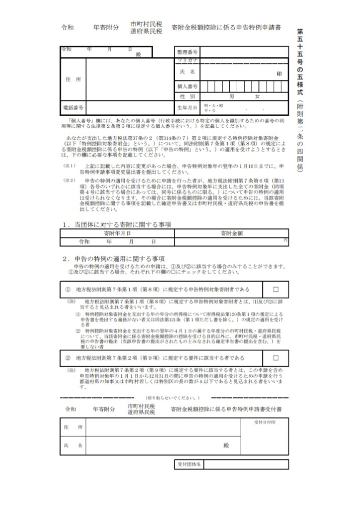 tax deduction application form
