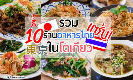 ร้านอาหารไทยในโตเกียว