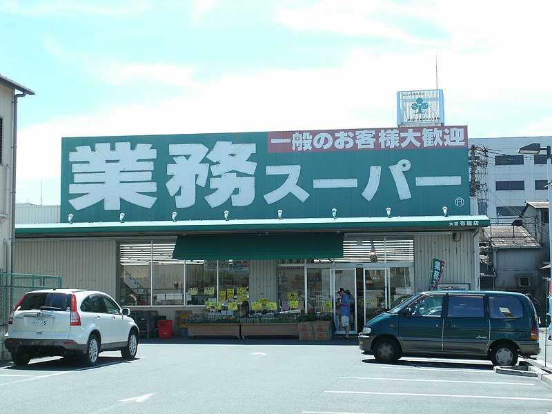 wholesale supermarket
