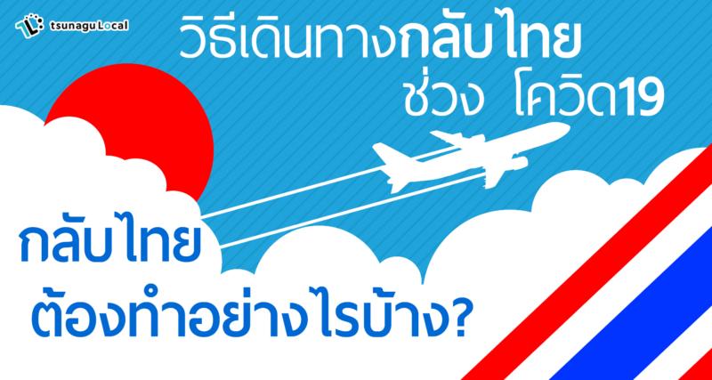 กลับไทยโควิด19