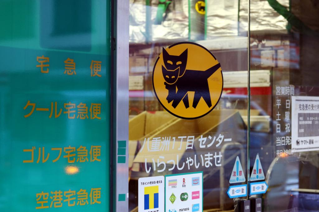 Kuroneko Yamato office doors