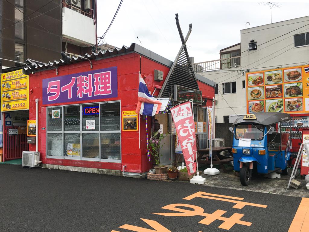 ร้านอาหารไทย สบายสบาย