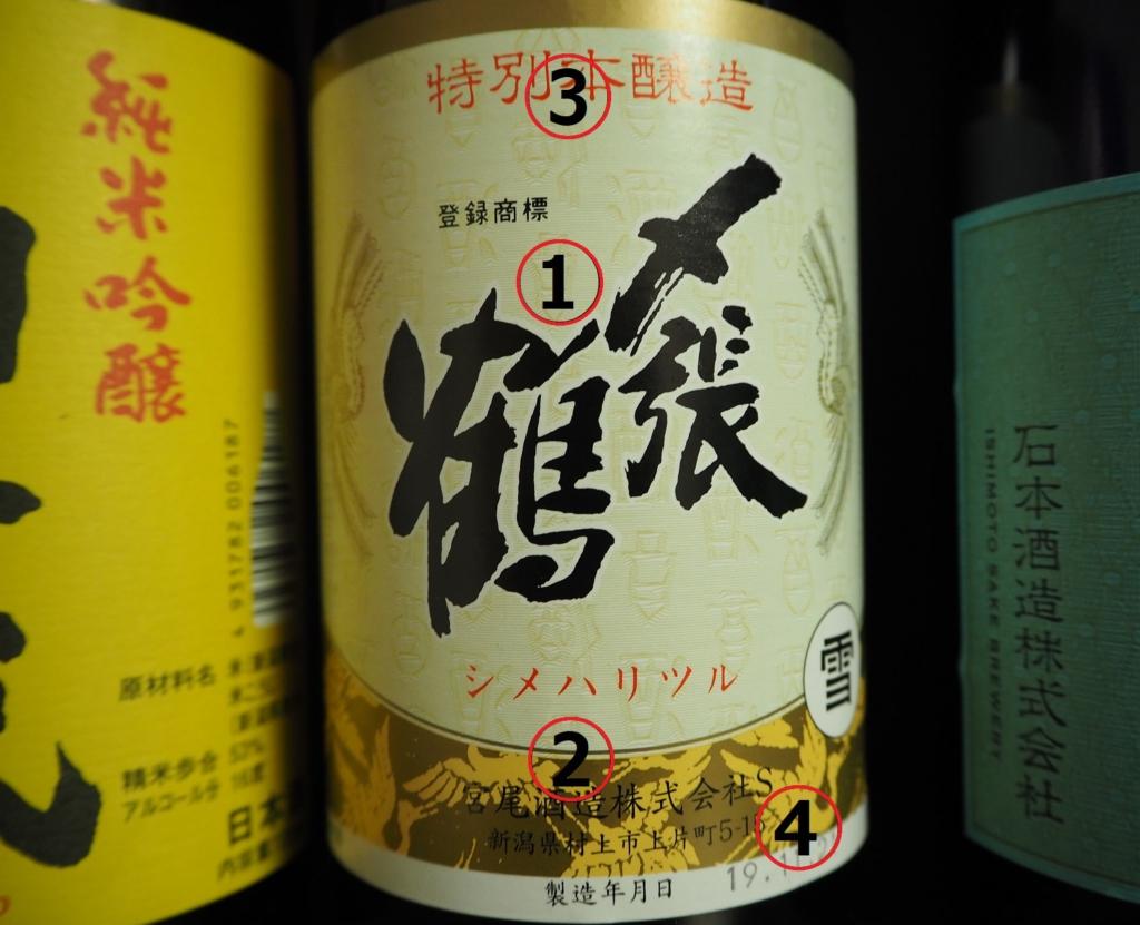 清酒瓶上的正面標籤