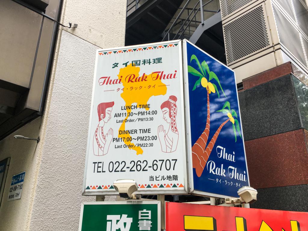 ร้านอาหารไทย ไทยรักไทย