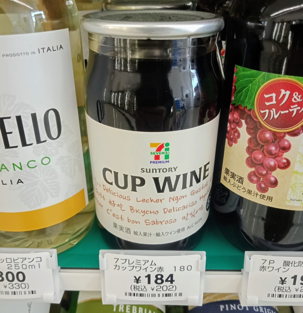 Cup Wine