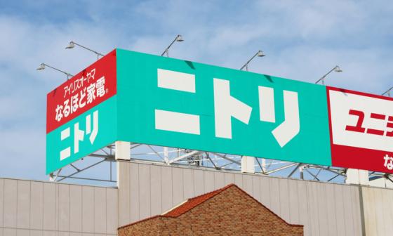 Large Nitori sign