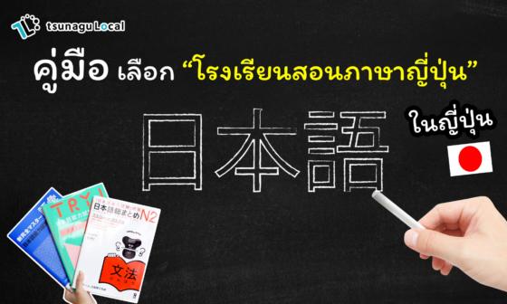 Japanese-language-school-s413965834