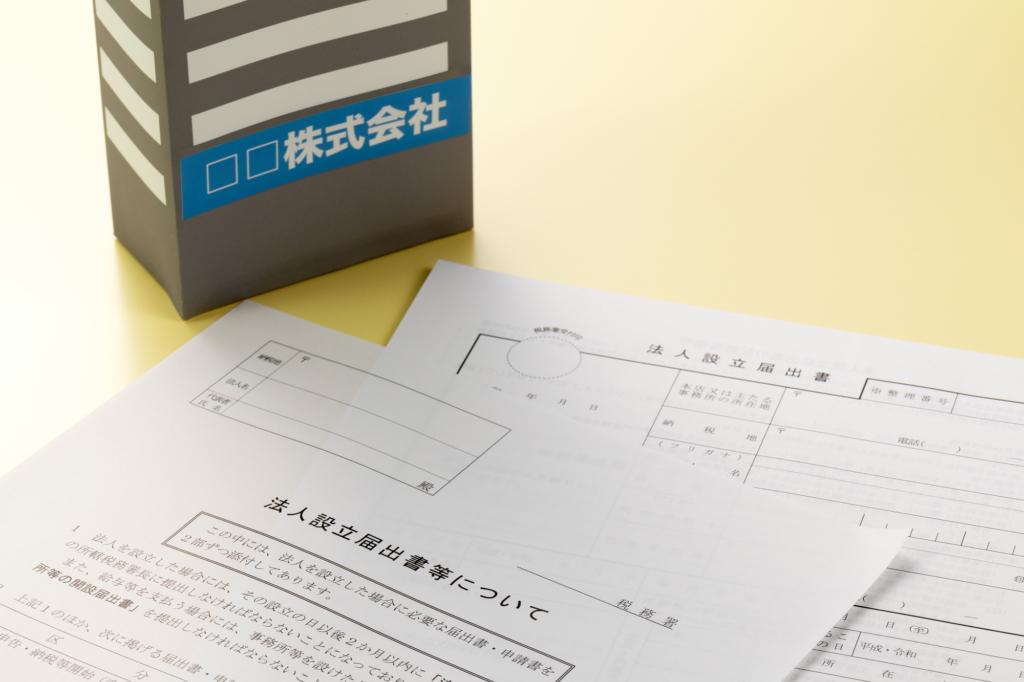日本工商登記表