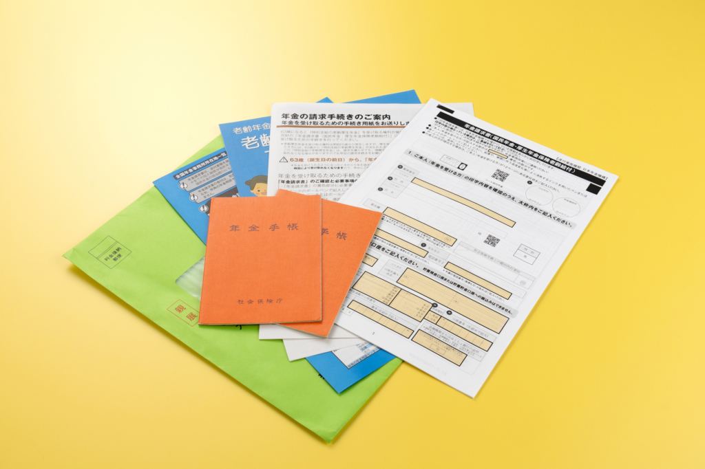日本年金請求書和年金申辦手冊