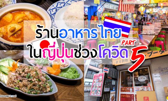 อาหารไทยในญี่ปุ่น