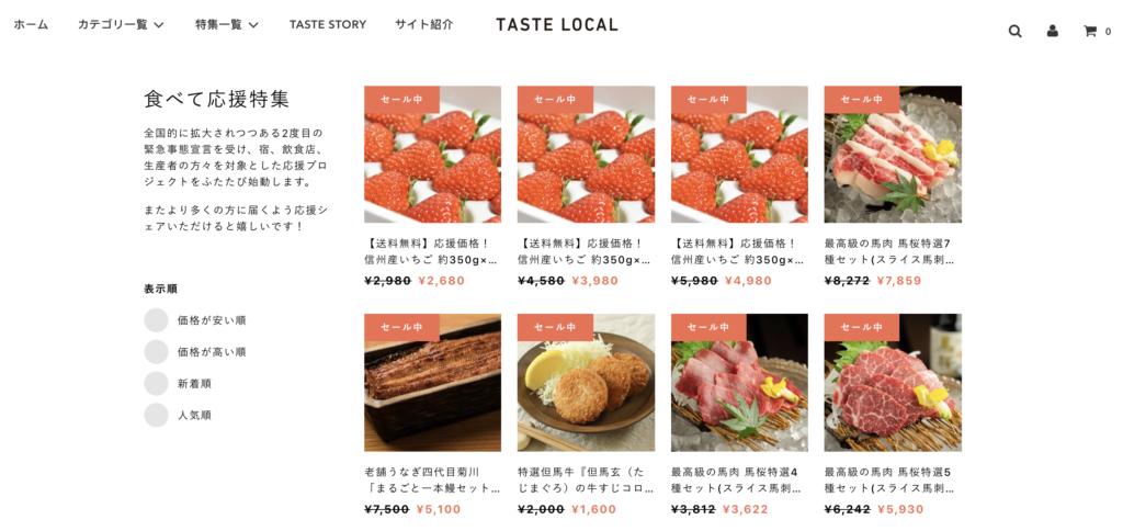 Taste Local食べて応援頁面截圖