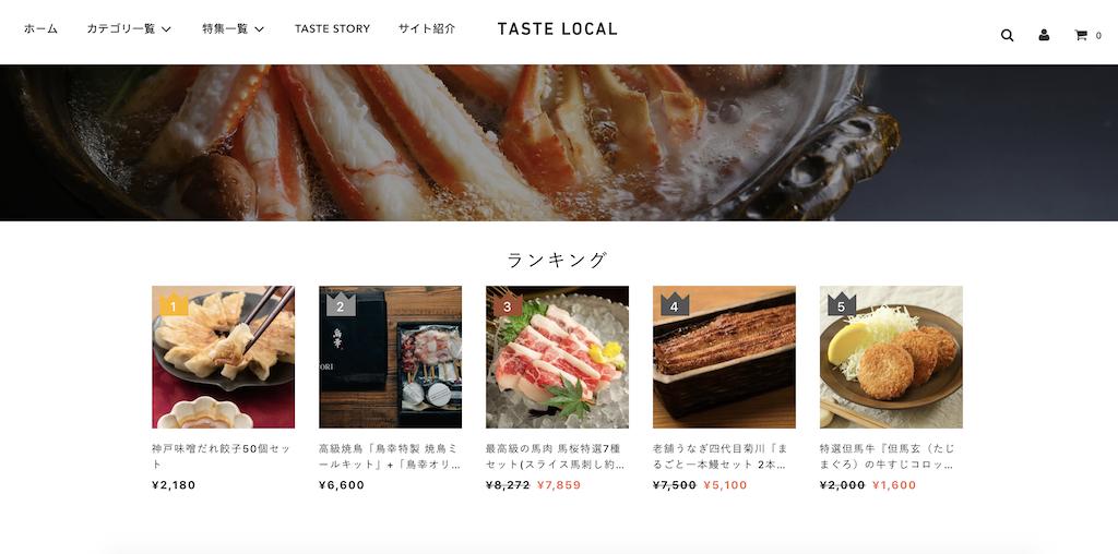 Taste Local 官網上商品一覽