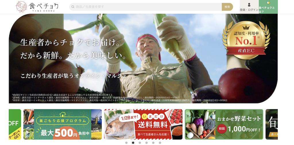 食べチョク官網首頁