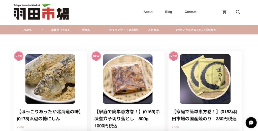 羽田市場官網首頁