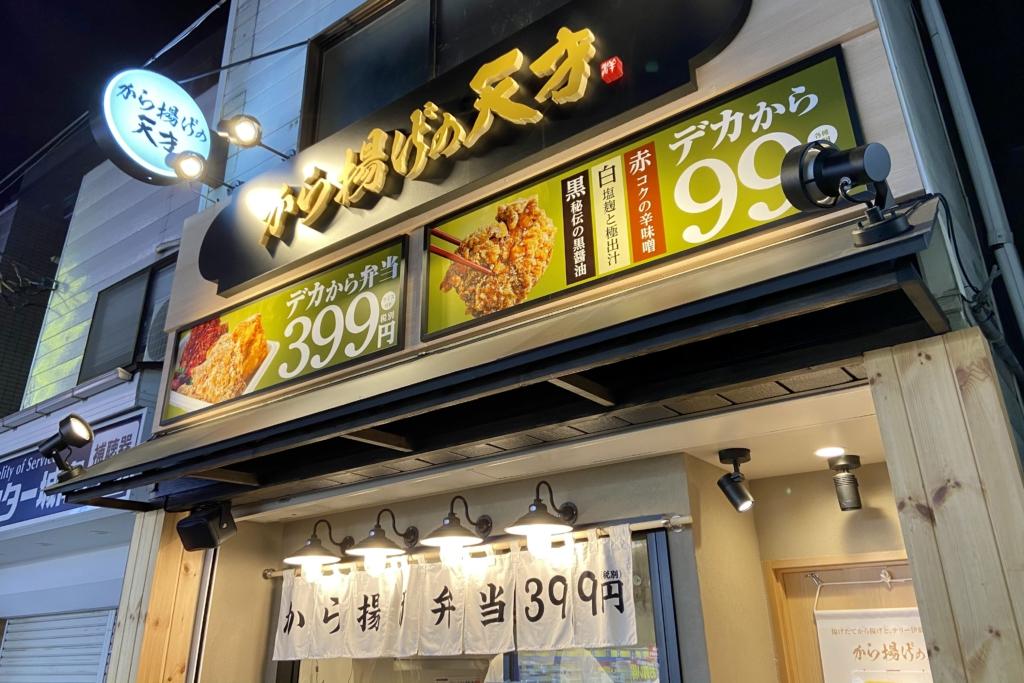 หน้าร้าน Karaage no Tensai