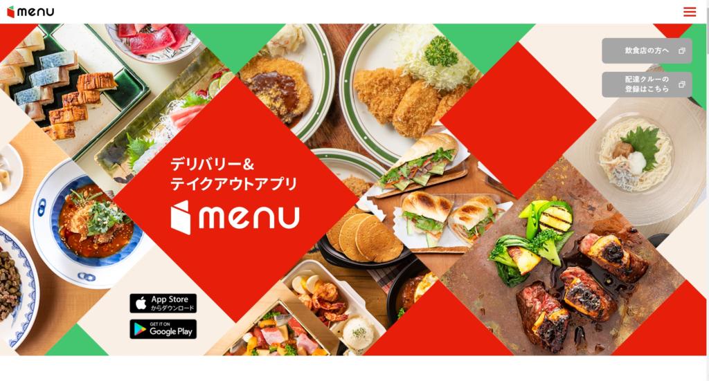 menu 앱