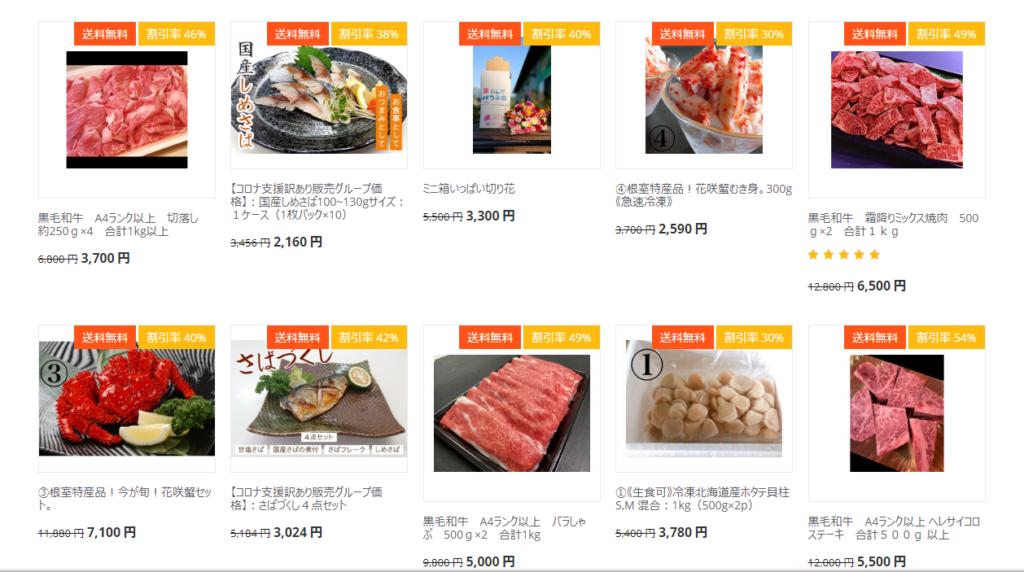 WakeAi官網上商品一覽