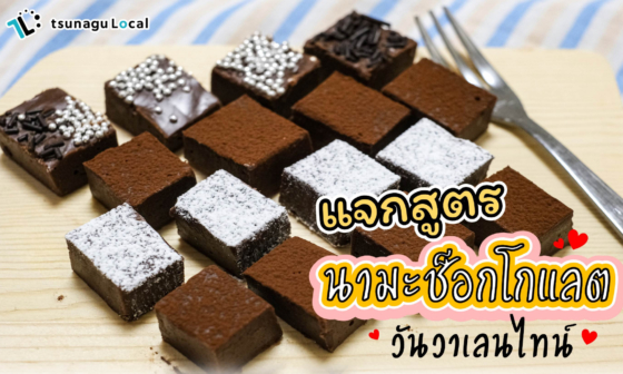 namachocolate-recipe-japan-valentine