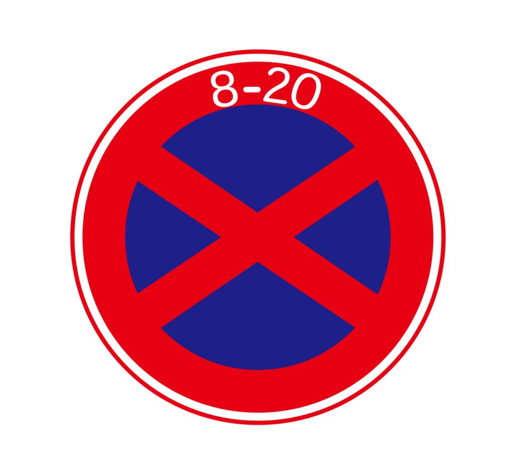 禁止停車和臨停的標誌