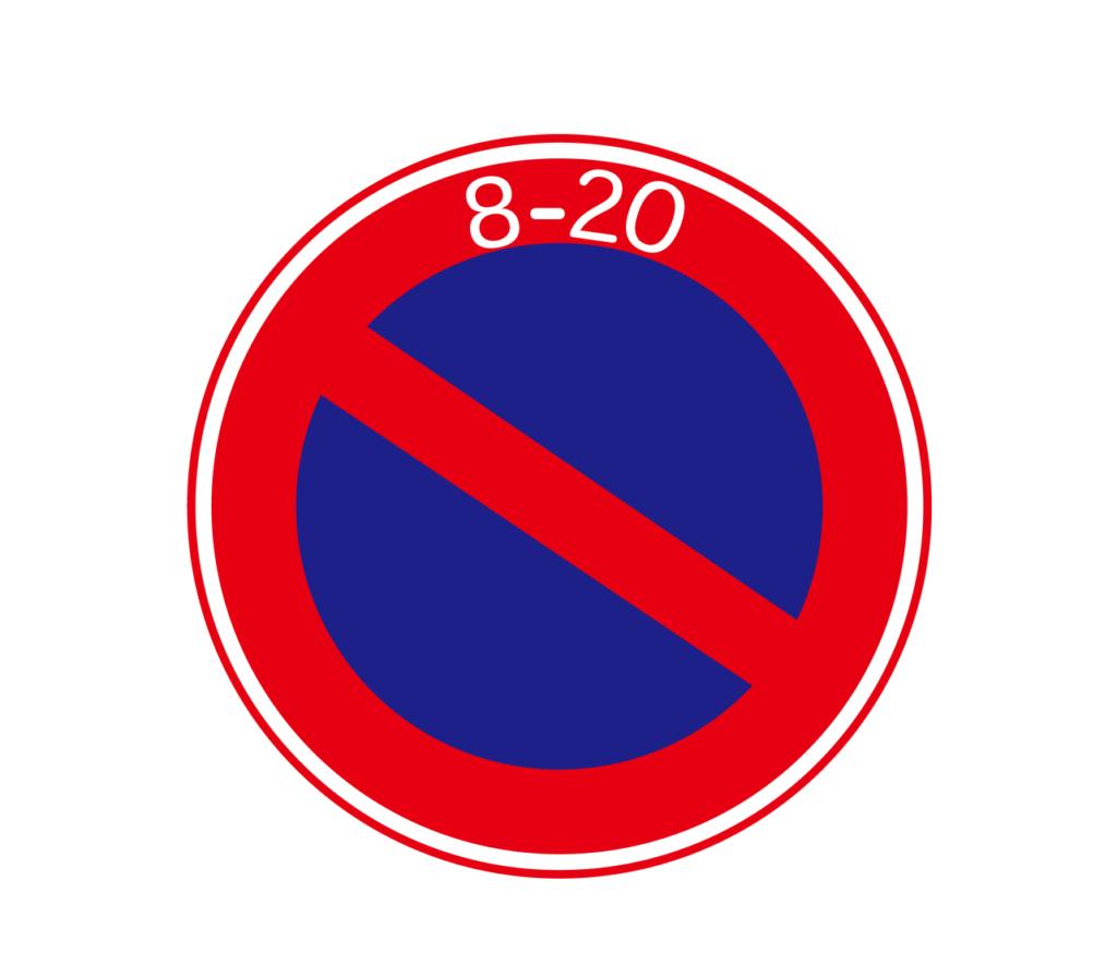 8:00~20:00期間禁止停車但可臨時停車的標誌