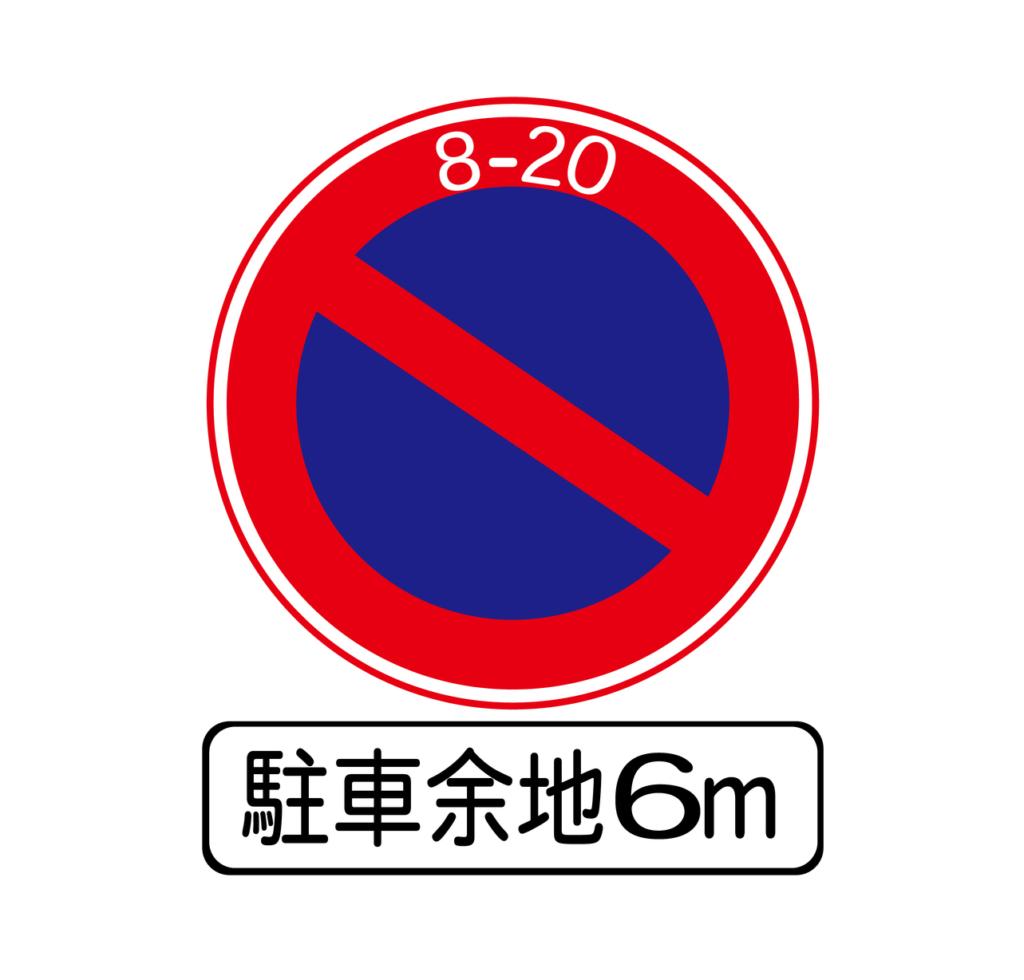 需留路面6m寬否則上午8點到晚上8點期間禁止停車的標誌