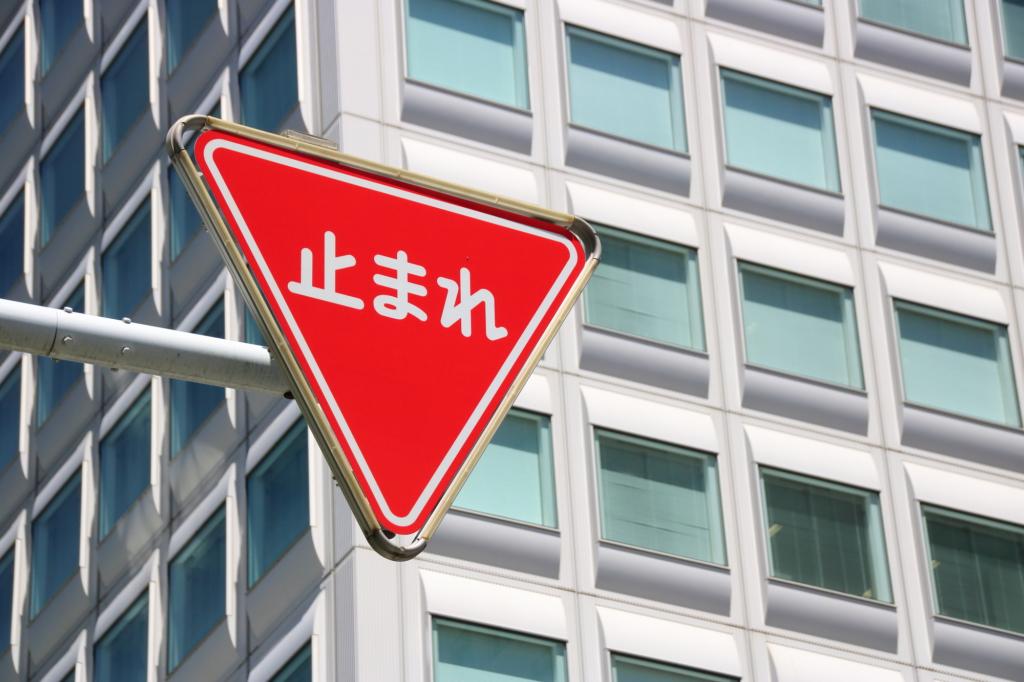 日本路上表示需要停下的紅色倒三角標誌