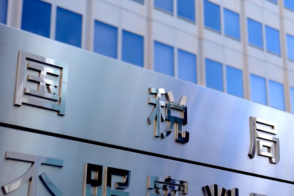 日本國稅局的招牌