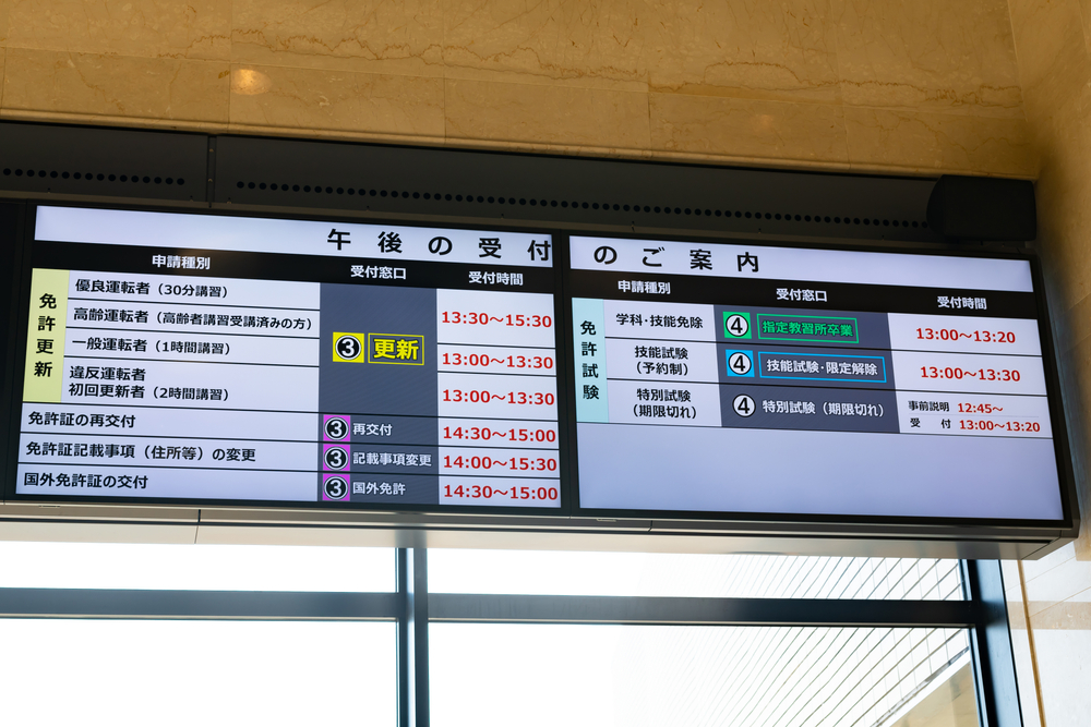 Electronic bulletin board at Japanese licensing center