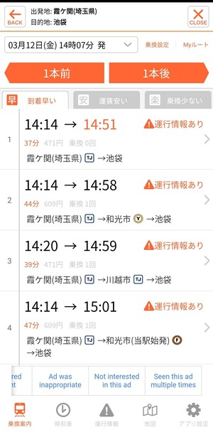 màn hình tra tàu ứng dụng Norikae MAP Navi