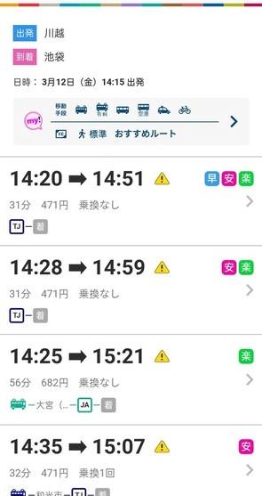 màn hình tra tàu ứng dụng Tokyo Metro my!