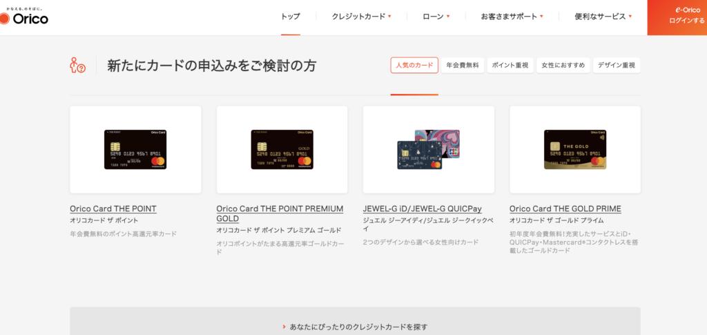 Orico卡申請頁面