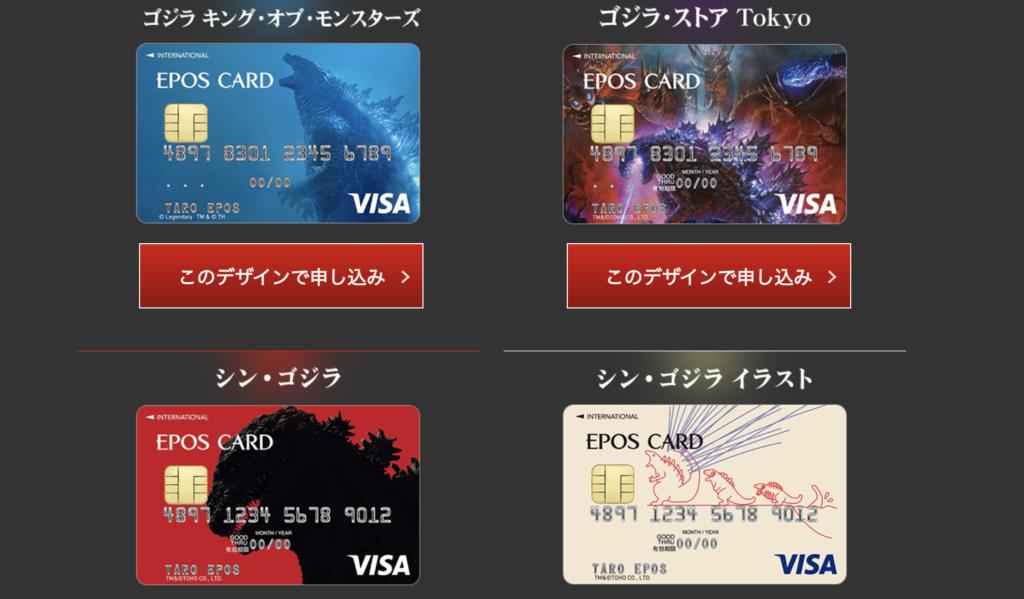 epos卡申請頁面