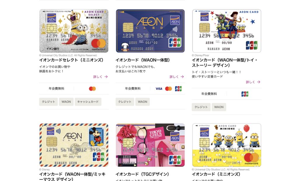 aeon卡申請頁面