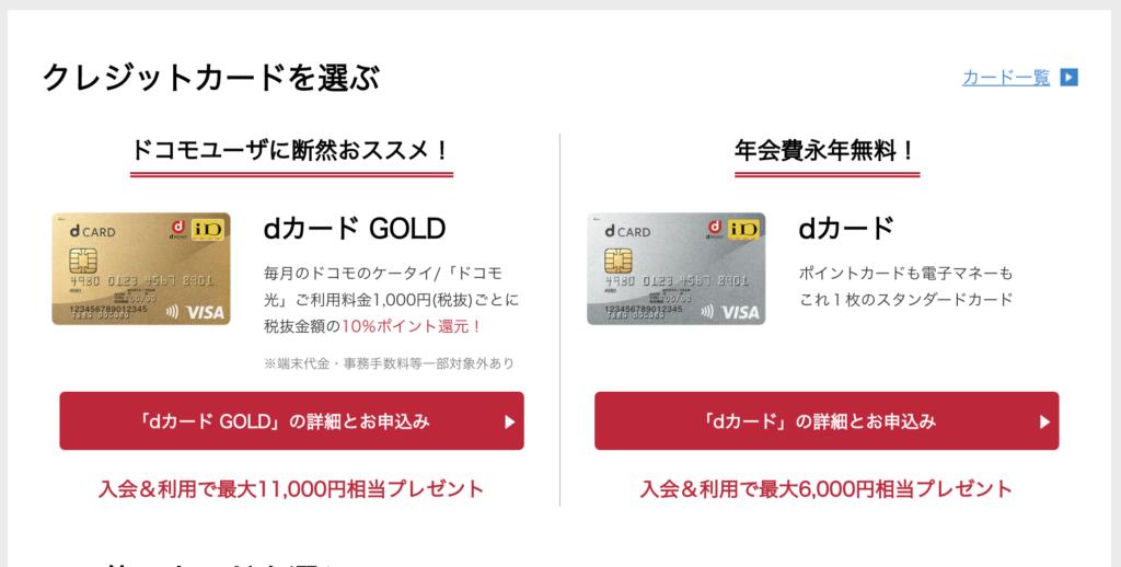 d-card申請頁面