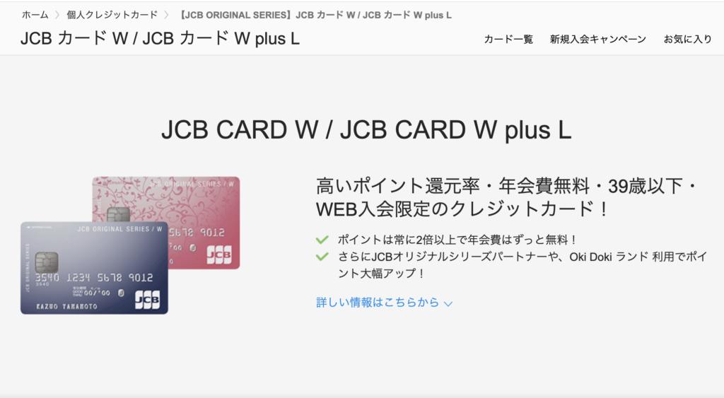 jcb卡申請頁面