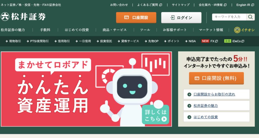 Matsui Securities