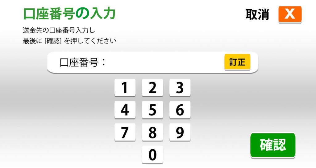 chuyển tiền từ tài khoản ngân hàng Yucho sang tài khoản ngân hàng khác bằng máy ATM