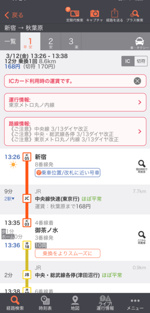 màn hình tra tàu ứng dụng Norikae Annai (Jorudan)