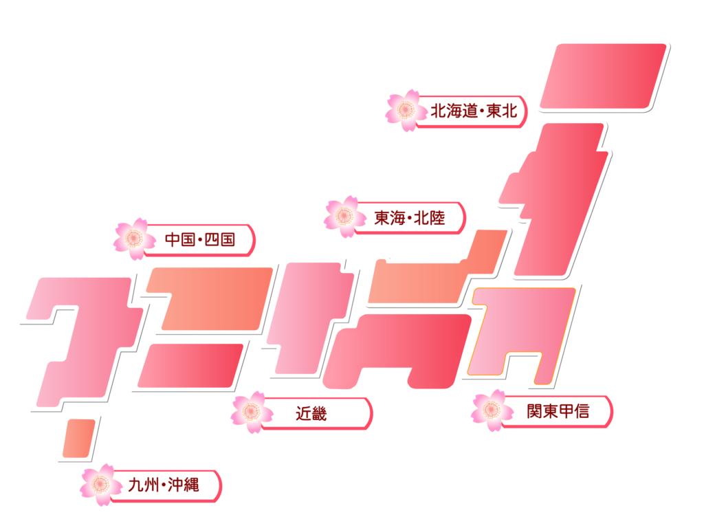 櫻前線示意圖