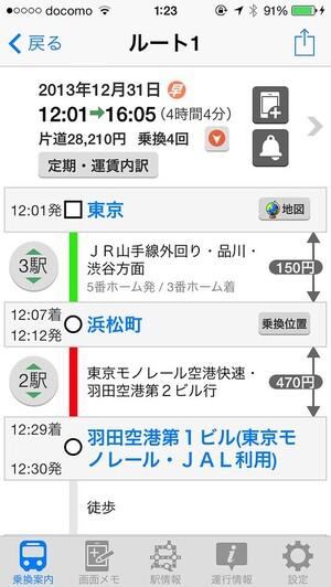 màn hình tra tàu ứng dụng Yahoo!乗換案内