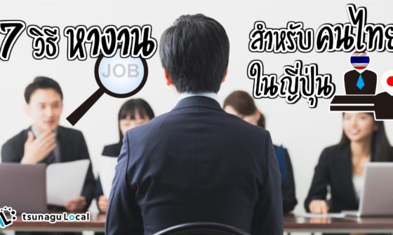 หางานในญี่ปุ่น