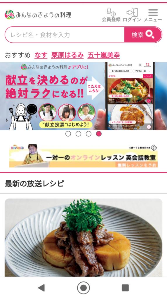 trang web dạy nấu ăn Minna no kyo no ryori