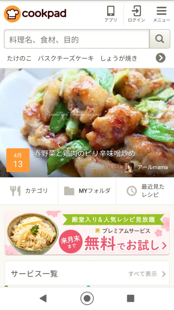 trang web dạy nấu ăn Cookpad
