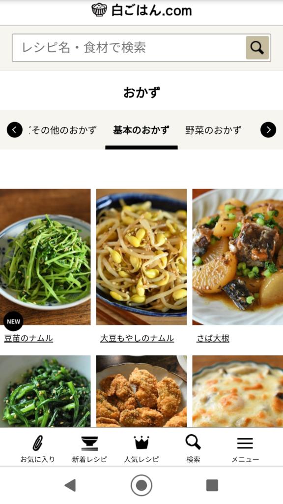 trang web dạy nấu ăn Shirogohan.com