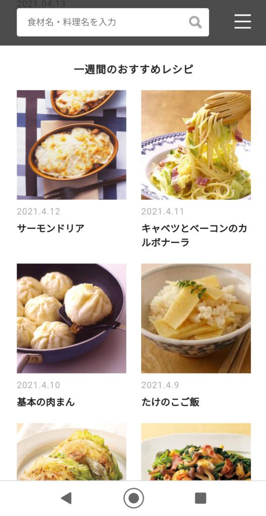 trang web dạy nấu ăn Orangepage.net